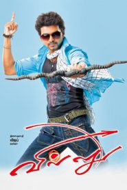 Villu (2009) Tamil HD Movie