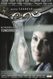 Eeram (2009) Tamil HD Movie