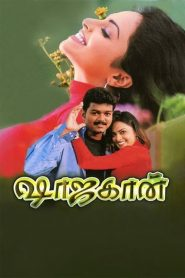 Shahjahan (2001) Tamil HD Movie