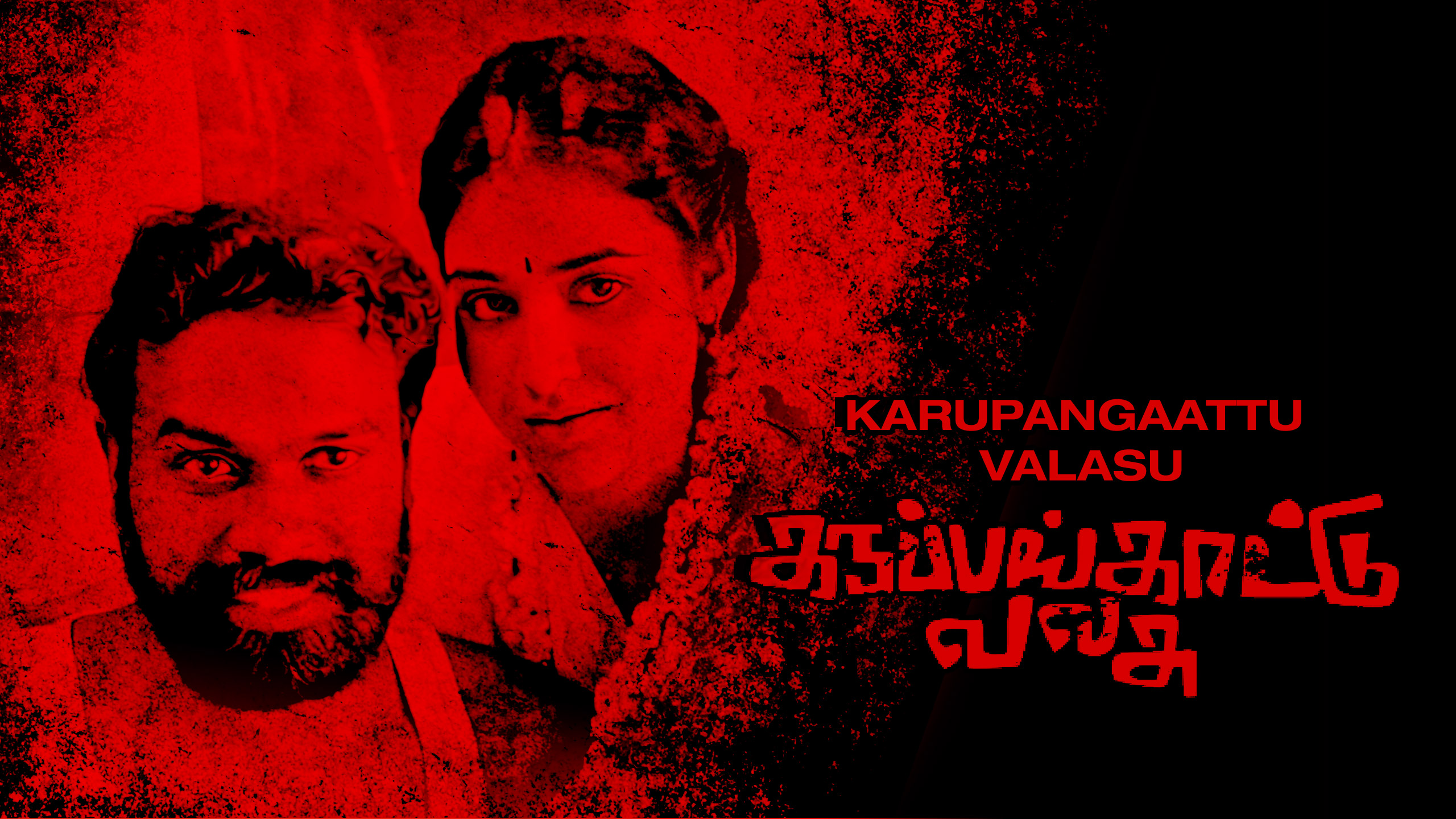 Karupangaattu Valasu (2020) Tamil HD Movie