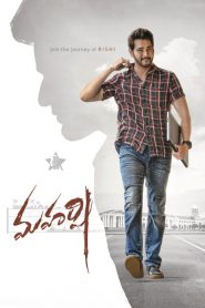 Maharshi (2019) Telugu HD Movie