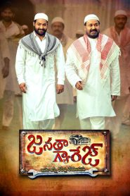Janatha Garage (2016) [Bengali + Telugu] HD Movie