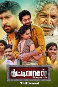 Thittivasal (2017) Tamil HD Movie