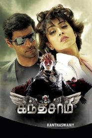 Kanthaswamy (2009) [Hindi + Tamil] HD Movie
