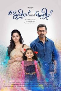 James and Alice (2021) Tamil HD Movie